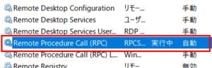 RemoteProcedureCall