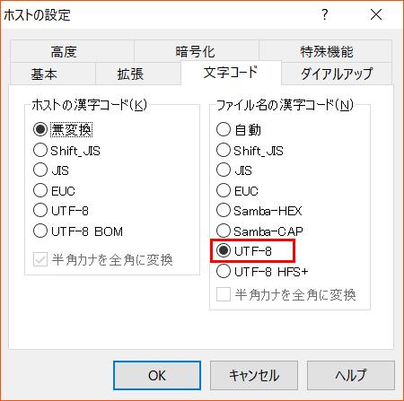 FTP文字コード