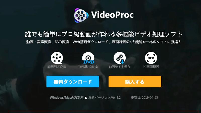 videoprocアイキャッチ