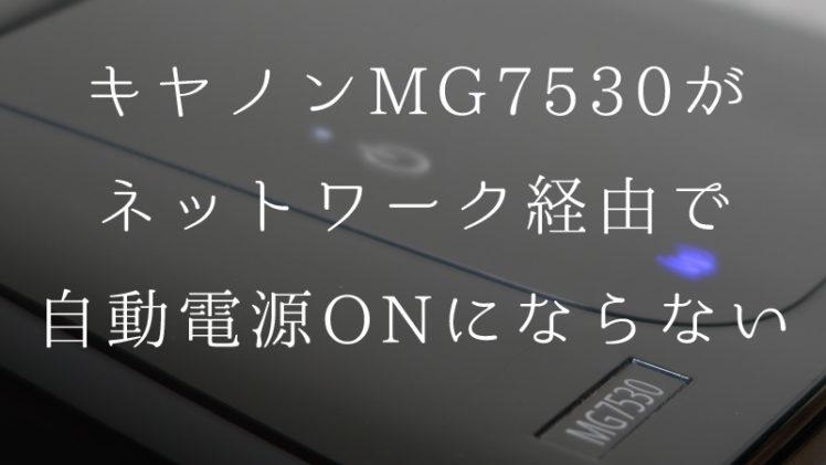 mg7530 ファームウェア アップデート できない