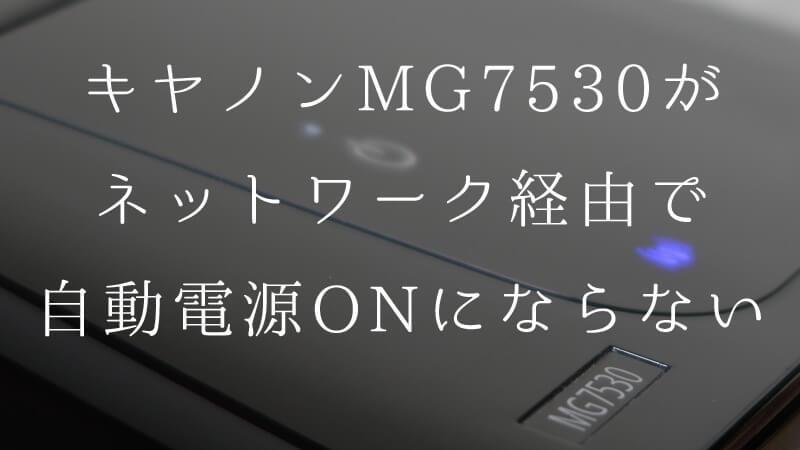mg7530-reset-アイキャッチ