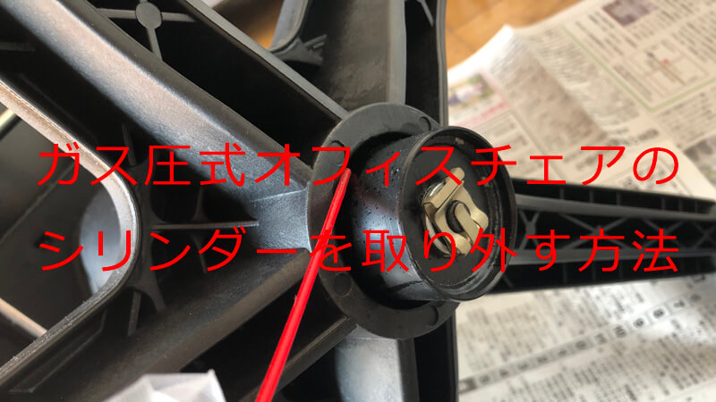ガス圧式チェア分解アイキャッチ