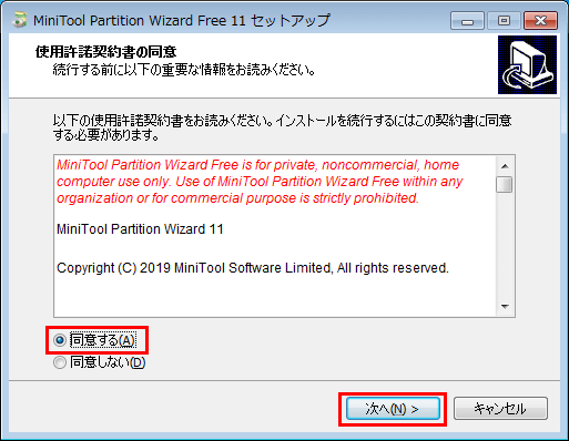 MiniTool Partition Wizardインストール