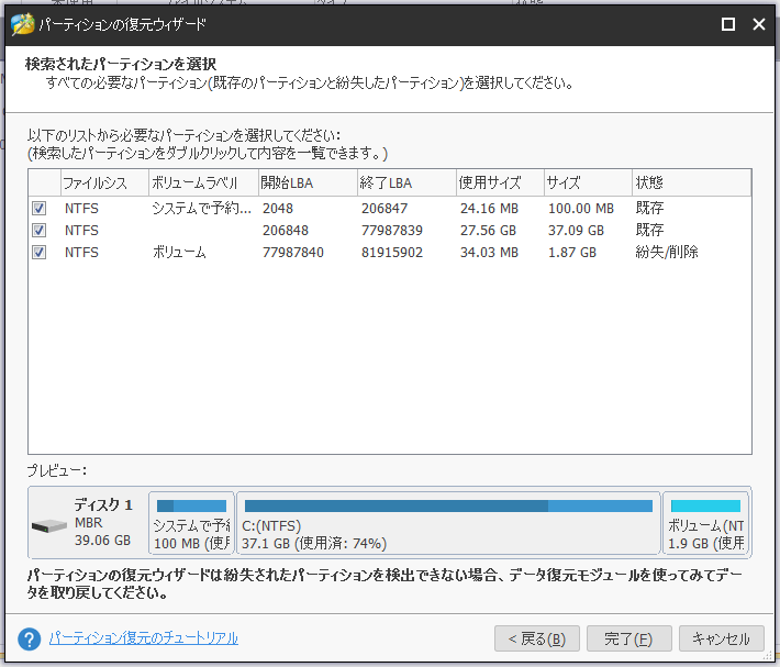 MiniTool Partition Wizardパーティション復元