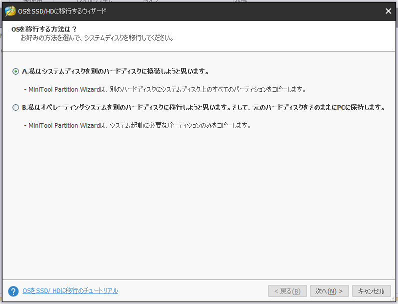 MiniTool Partition WizardOSの移行