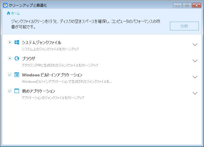 EaseUSジャンクファイルクリーン