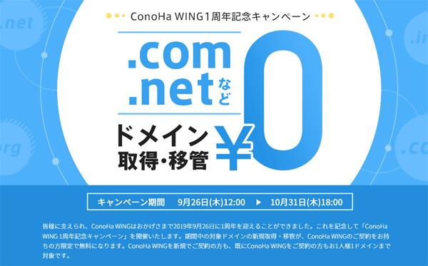 ConoHa1周年キャンペーン