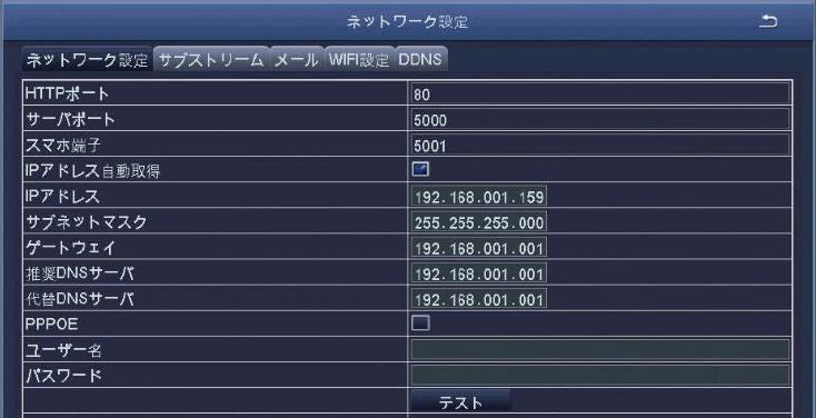 ZOSI設定画面