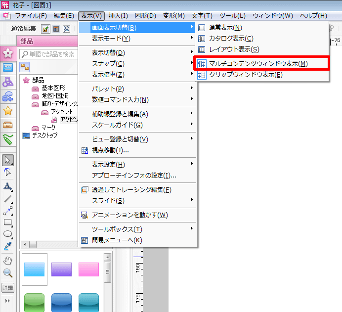 花子-確認マルチ2