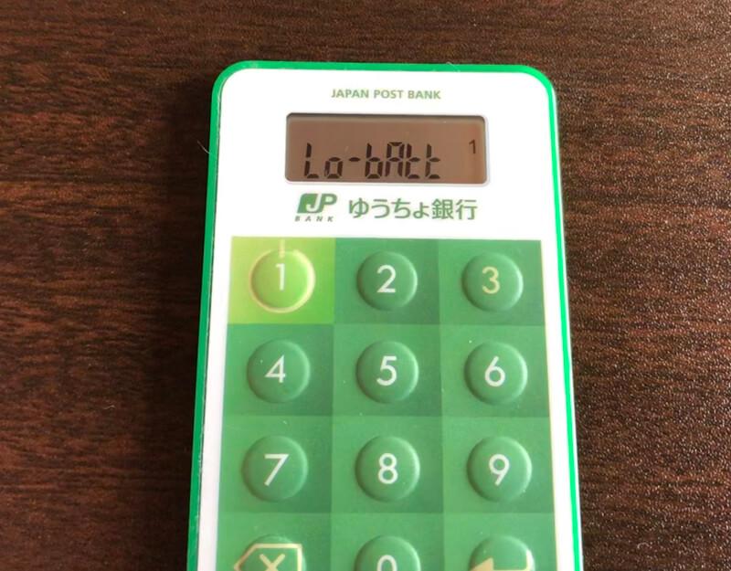 ゆうちょ銀行トークン